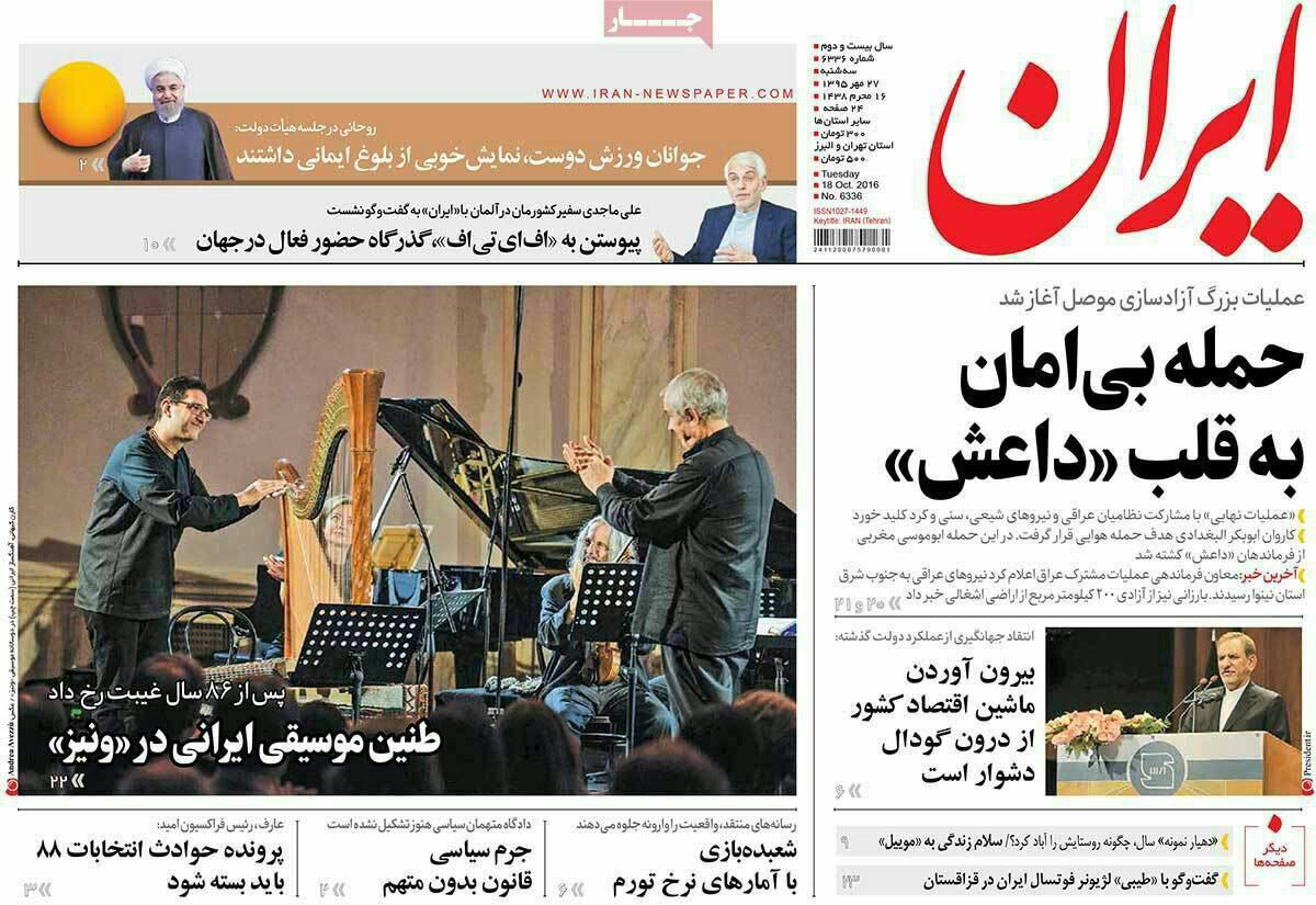 Iran Newspaper.jpg